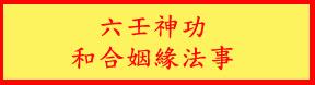 六壬神功姻緣和合法事