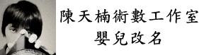 陳天楠bb嬰兒baby 出生改名取名出世命名命例網