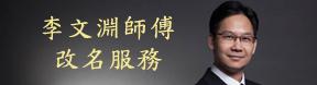 李文淵師傅bb嬰兒baby 出生改名取名出世命名命例網