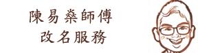 陳易燊bb嬰兒baby 出生改名取名出世命名命例網